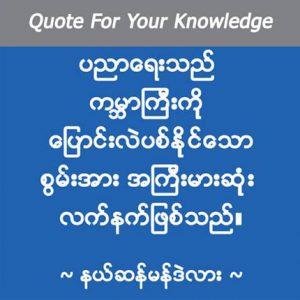 quote3-2